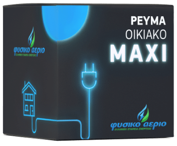Φυσικό Αέριο Οικιακό Ρεύμα Maxi