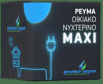 Φυσικό Αέριο Ρεύμα Οικιακό Νυχτερινό Maxi