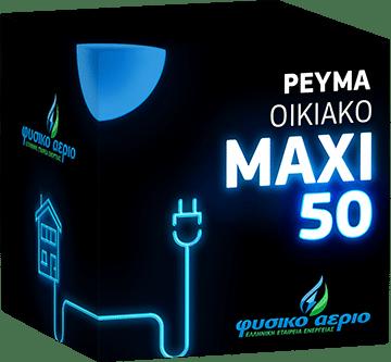 Οικιακό Ρεύμα Maxi 50